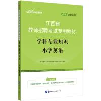中公教育2020江西省教师招聘考试专用教材学科专业知识小学英语