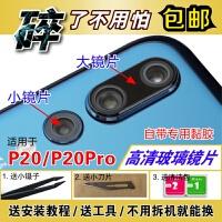华为P20 pro后置摄像头镜片 CLT-AL00照相机玻璃原装镜面 镜头盖