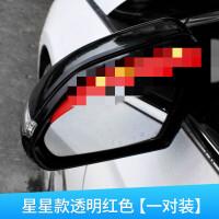 汽车后视镜防雨挡雨眉 倒后镜反光镜遮雨板 通用型倒车镜装饰用品 星星款红色 【一对】