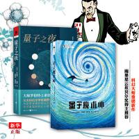 量子之夜+量子魔术师 正版现货 全套2册 套装 加拿大硬科幻长篇 科幻世界新书 雨果星云坎贝尔奖得主 科幻小说 新华书