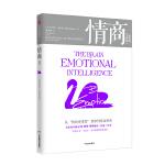 """情商(实践版):新发现――从""""情商更重要""""到如何提高情商"""