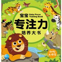 宝宝专注力培养大书:动物大搜索