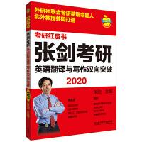 苹果英语考研红皮书:2020张剑考研英语翻译与写作双向突破