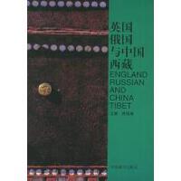 【旧书9成新】【正版包邮】英国俄国与中国西藏周伟洲  中国藏学出版社