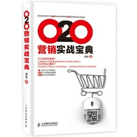 O2O营销实战宝典 (本全面的O2O营销落地的实战宝典:面对互联网跨界浪潮,O2O如何落地?怎么做好?适应移动互联网时