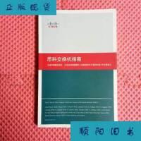 【二手旧书9成新】思科交换机指南 /不详 不详