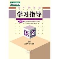 01191233(19秋)高中语文学习指导 (人教版)文章写作与修改 选修