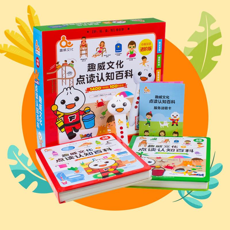 趣威文化点读笔认知百科二2代儿童宝宝早教双语学习机有声书点读机玩具有趣认知 潜移默化 培养宝宝学习兴趣