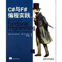【二手旧书9成新】 C#与F#编程实践(捷克)��特里切克 (英)斯基特清华大学出版社