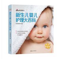 【张思莱推荐】新生儿的婴儿护理百科全书 育儿书籍0-3岁新生儿书 新生的儿宝宝护理书 婴儿护理养育指南 育婴书籍 90