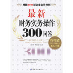 *财务实务操作300问答杨向荣,李爱梅9787506441452【新华书店,稀缺收藏书籍!】