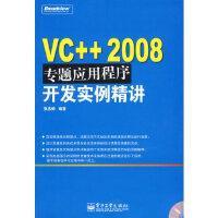 VC++ 2008专题应用程序开发实例精讲(含光盘1张) 张忠帅 电子工业出版社 9787121072635