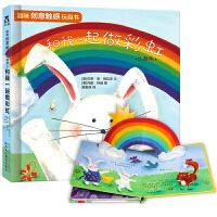 趣味�|感玩具��系列 和我一起做彩虹 0-2-3-6�q�����⒚烧J知早教�� �和�幼�河H子��x��籍幼��@大班教材和我一起�灯跋x