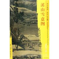 东方画谱・宋代山水画菁华高清摹本・溪山雪意图