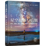星空摄影与后期:银河、星座、星云、星轨、流星雨与延时视频全攻略