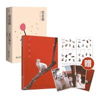 我是猫+皇城猫语手账(共2册)