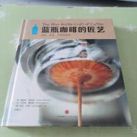 正版现货 蓝瓶咖啡的匠艺-正版收藏书