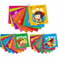 幼儿早教书 全套3本 0-3岁 宝宝启蒙・故事1-3辑 宝宝早教认知 宝宝诵读儿童读物 幼儿视觉 小红帽 聪明的一休