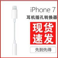 【包邮】苹果iphone7耳机转接线7plus转接线iphone8plus耳机转接线苹果8原装耳机转接线lightni