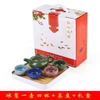 陶瓷功夫茶具礼盒套装冰裂釉茶杯整套玲珑小茶盘茶具公司印字定制logo礼品 +茶盘