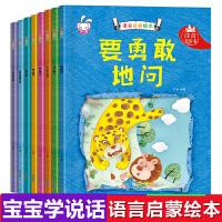 语言启蒙绘本全套8册 带注音版宝宝学说话 适合3-4-5-6-7-8周岁儿童早教书阅读书籍 开发语言能力的书 有声伴读
