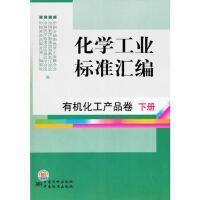 TC-化学工业标准汇编(下) 中国标准出版社 9787506662819