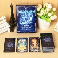 盒装塔罗牌占卜牌全套儿童神秘命运学生塔罗牌桌游占卜卡纸牌
