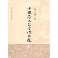 【二手书旧书8成新】中国现代文学作品选 上海古籍出版社 朱东润