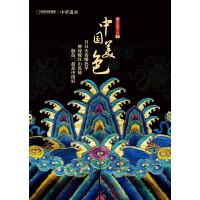 中华遗产杂志2019年增刊 中国美色 中国国家地理出品 文化历史文物期刊杂志