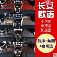 长安欧诺S脚垫长安欧诺专用5座五座7座七座S大全包围汽车脚垫丝圈