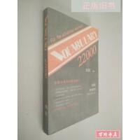 【二手旧书8成新】词汇2200 /刘毅 三环出版社