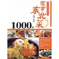 中国传统菜系列-家常东北菜1000样