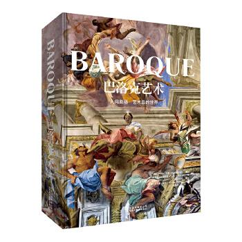 《巴洛克艺术》(德国团队十载打造,让图书也可以作为艺术品来收藏) 德国团队十载打造,让图书也可以作为艺术品来收藏
