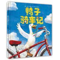 鸭子骑车记(新版)精装凯迪克大奖 作者卡通动漫图画书籍 儿童绘本3-4-5-6-7-10岁小学生课外阅读故事读物书籍正