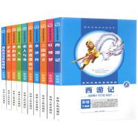 世界经典名著阅读馆--全10册(彩绘升级版)