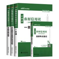 中公教育2020云南省农村信用社招聘考试专用教材:一本通+高频考点速记+考前冲刺试卷+历年真题全真模拟 4本套