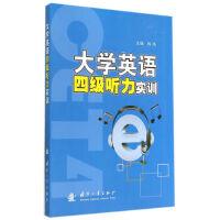【二手书8成新】大学英语四级听力实训 版 韩伟 国防工业9787118095685