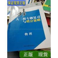 【二手旧书9成新】步步高. 大二轮专题复习. 物理 /王朝银 黑龙江教育出版社