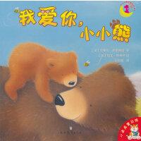 我爱你,小小熊