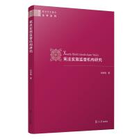 宪法实施监督机构研究(原创学术著作・法学系列)