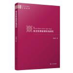 ��法��施�O督�C��研究(原���W�g著作・法�W系列)