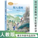 爬天都峰 四年级上册 黄亦波著 统编版语文教材配套阅读 课文作家作品系列