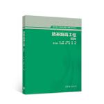 路基路面工程(第二版) 王春生,武鹤 9787040499186 高等教育出版社教材系列