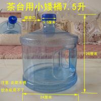 茶台饮水桶家用小桶纯净水桶7.5升PC加厚塑料迷你桶茶吧机储水桶