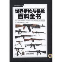 世界兵器百科全:世界与机枪百科全书 威尔.富勒尔 9787111511151