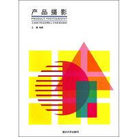 【旧书二手书8成新包邮】产品摄影 王巍   清华大学出版社 9787302366256【正版】