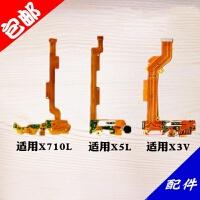 适用vivo X5SL尾插排线 话筒 麦克风 送话器X5L小板X710L充电USB接口 尾插排线