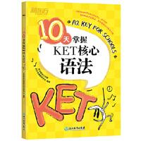 10天掌握KET核心语法 北京新东方学校青少考试研究中心著 9787553677613