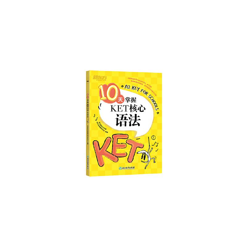 10天掌握KET核心语法 北京新东方学校青少考试研究中心著 9787553677613 北京文泽远丰图书专营店