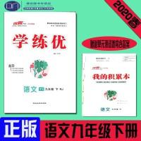 2020春 优翼丛书 学练优 九年级语文下册 RJ人教版 学科思维训练法